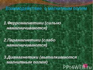 1.Ферромагнетики (сильно намагничиваются) 1.Ферромагнетики (сильно намагничивают