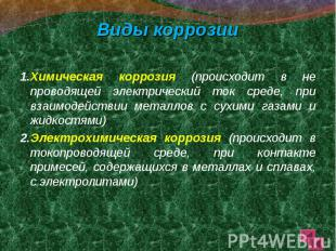 Виды коррозии Виды коррозии 1.Химическая коррозия (происходит в не проводящей эл