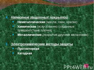 Нанесение защитных покрытий Нанесение защитных покрытий Неметаллические (масла,