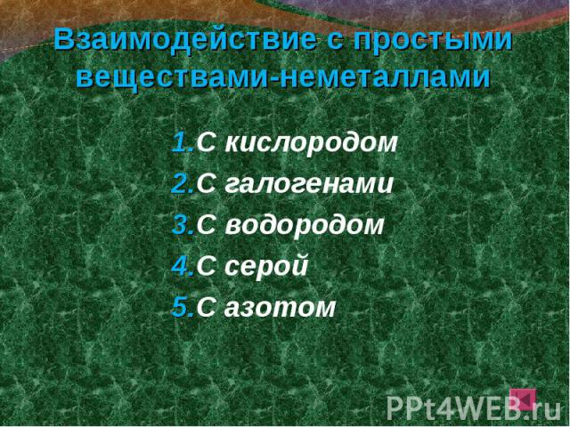 1.С кислородом 1.С кислородом 2.С галогенами 3.С водородом 4.С серой 5.С азотом