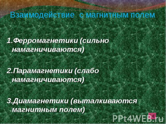 1.Ферромагнетики (сильно намагничиваются) 1.Ферромагнетики (сильно намагничиваются) 2.Парамагнетики (слабо намагничиваются) 3.Диамагнетики (выталкиваются магнитным полем)