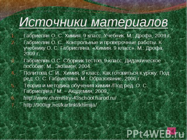 Габриелян О. С. Химия. 9 класс. Учебник. М.: Дрофа, 2009 г. Габриелян О. С. Химия. 9 класс. Учебник. М.: Дрофа, 2009 г. Габриелян О. С.. Контрольные и проверочные работы. К учебнику О. С. Габриеляна. «Химия. 9 класс». М.: Дрофа, 2009 г. Габриелян О.…