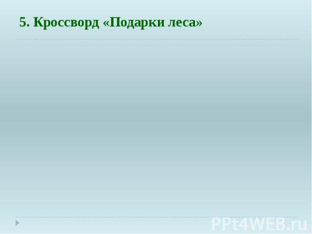 5. Кроссворд «Подарки леса»