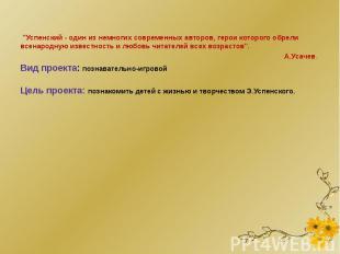 """""""Успенский - один из немногих современных авторов, герои которого обр"""