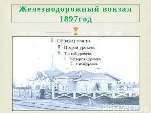 Железнодорожный вокзал 1897год