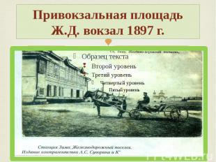 Привокзальная площадь Ж.Д. вокзал 1897 г.