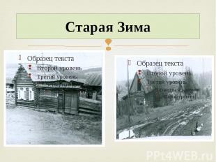 Старая Зима