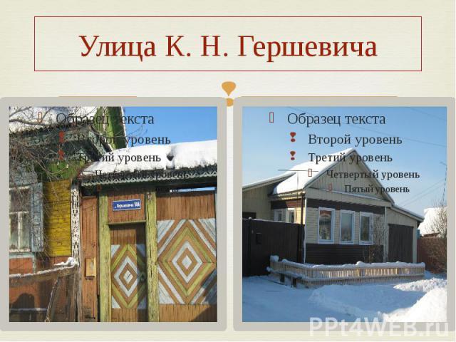Улица К. Н. Гершевича