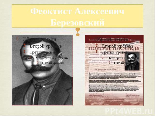 Феоктист Алексеевич Березовский
