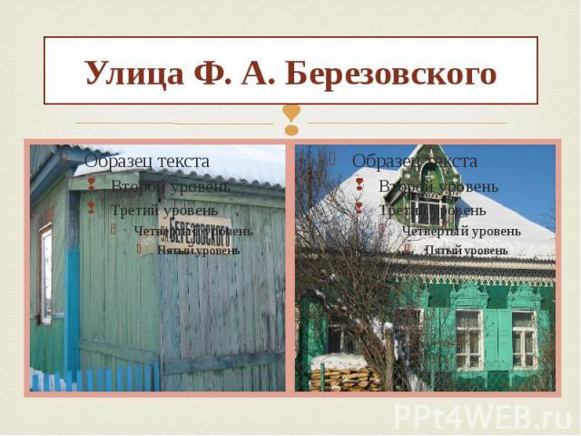 Улица Ф. А. Березовского