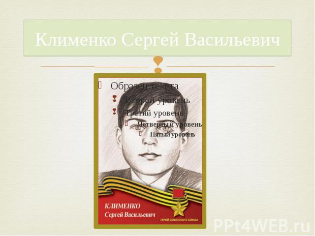 Клименко Сергей Васильевич