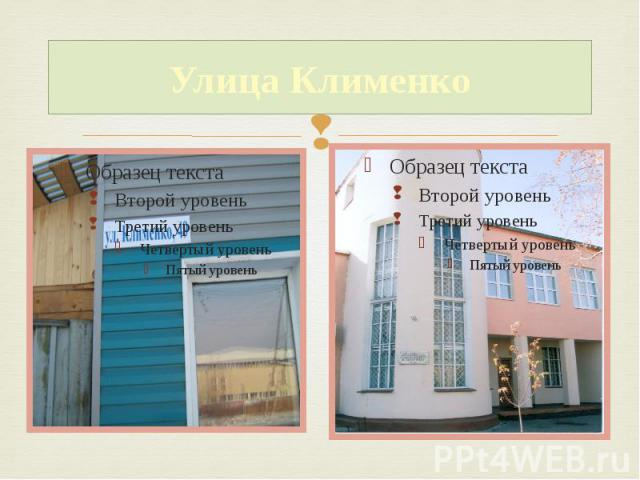 Улица Клименко