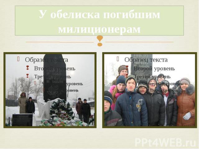 У обелиска погибшим милиционерам