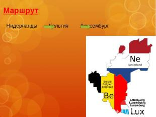 Маршрут Нидерланды Бельгия Люксембург
