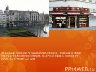 Наплощади Королевы Астрид (KoninginAstridplein), расположен Музей бриллиан
