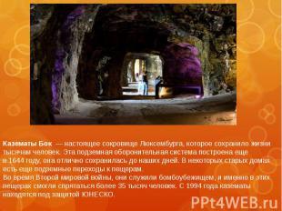 Казематы Бок — настоящее сокровище Люксембурга, которое сохранило жизни ты