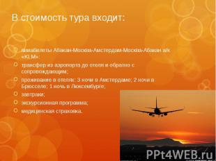 В стоимость тура входит: авиабилеты Абакан-Москва-Амстердам-Москва-Абакан а/к «K