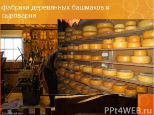 фабрики деревянных башмаков и сыроварни