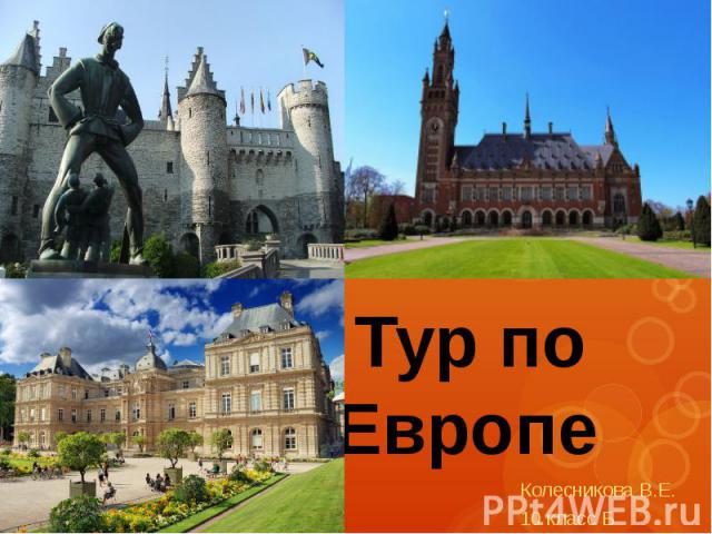 Тур по Европе Колесникова В.Е. 10 класс Б