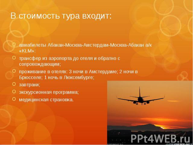 В стоимость тура входит: авиабилеты Абакан-Москва-Амстердам-Москва-Абакан а/к «KLM»: трансфер из аэропорта до отеля и обратно с сопровождающим; проживание в отелях: 3 ночи в Амстердаме; 2 ночи в Брюсселе; 1 ночь в Люксембурге; завтраки; экскурсионна…