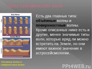 Типы сейсмических волн. Есть два главных типа: объёмные волны и поверхностные во