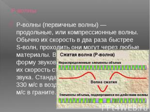 P-волны P-волны (первичные волны)— продольные, или компрессионные волны. О
