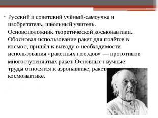 Русский и советскийучёный-самоучкаи изобретатель, школьный учитель.