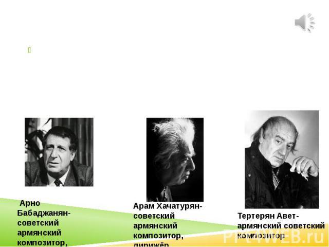 Музыка В III в. до н. э. уже было сформировано качественное своеобразие армянской музыки. В 1861 году Г. Синанян основывает первый армянский профессиональный симфонический оркестр. В 1868 году Тигран Чухаджян написал первую армянскую оперу «Аршак II…