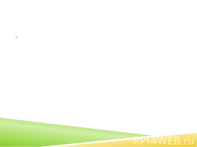 Национальные костюмы Основу традиционного мужского костюма составляла сшитая из шелка или хлопка цветная рубашка с низким воротом и боковой застежкой, а также широкие шаровары из темной шерсти или хлопка. Поверх рубашки армяне надевали архалук – вер…