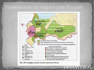 Размещение по территории России