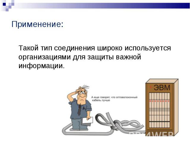 Такой тип соединения широко используется организациями для защиты важной информации. Такой тип соединения широко используется организациями для защиты важной информации.