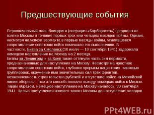 Первоначальный планблицкрига(операция «Барбаросса») предполагал взятие Москвы