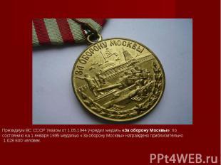 Президиум ВС СССР Указом от1.05.1944учредилмедаль «За оборону Москвы»: по сос