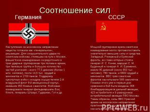 Наступление на московском направлении нацисты готовили как «генеральное», решающ