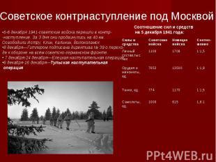 5-6 декабря 1941-советские войска перешли в контр--наступление. За 3 дня они про
