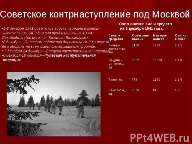 5-6 декабря 1941-советские войска перешли в контр--наступление. За 3 дня они продвинулись на 40 км.Освободили Истру, Клин, Калинин, Волоколамск8 декабря—Гитлером подписана директива №39 о перехо-де к обороне на всём советско-германском фронте.7 де…