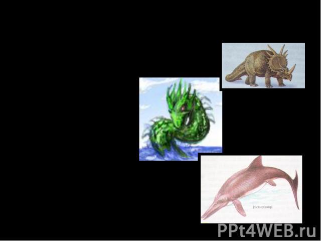 В животном мире достигли расцвета насекомые и рептилии. Рептилии заняли господствующее положение, они захватили все среды обитания. Вымерли многие формы морских беспозвоночных и морские ящерицы, хищные динозавры. В животном мире достигли расцвета на…