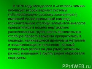 В 1870 году Менделеев в «Основах химии» публикует второй вариант системы («Естес