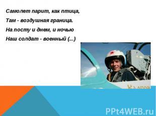 Самолет парит, как птица, Самолет парит, как птица, Там - воздушная граница. На