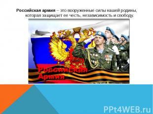 Российская армия – это вооруженные силы нашей родины, которая защищает ее честь,
