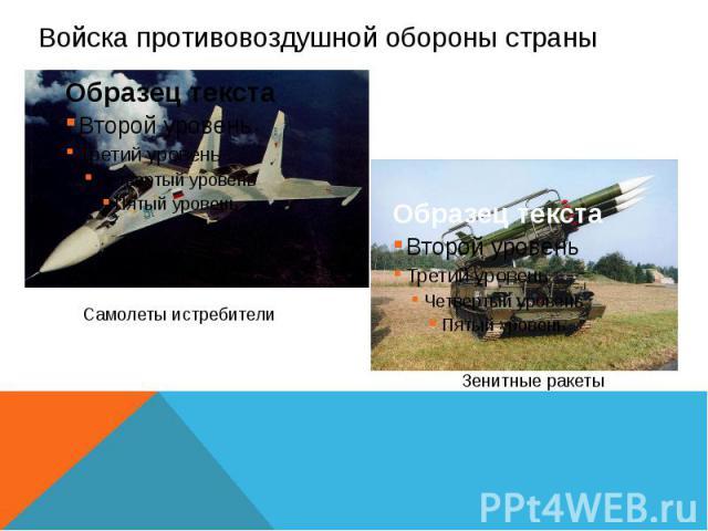 Войска противовоздушной обороны страны