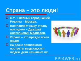 С.У.: Главный город нашей Родины - Москва. С.У.: Главный город нашей Родины - Мо