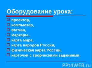 проектор, проектор, компьютер, ватман, маркеры, карта мира, карта народов России