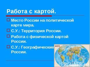Место России на политической карте мира. Место России на политической карте мира