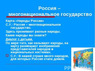Карта «Народы России» Карта «Народы России» С.У.: Россия – многонациональное гос