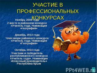 Ноябрь 2009 года Ноябрь 2009 года 2 место в районном конкурсе «Учитель года. Ном