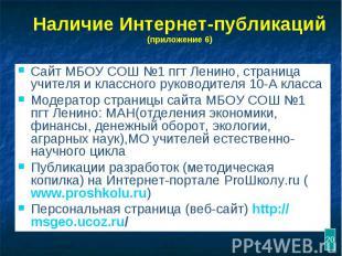 Наличие Интернет-публикаций (приложение 6) Сайт МБОУ СОШ №1 пгт Ленино, страница