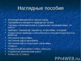 Наглядные пособия Коллекция минералов и горных пород Гербарий (коллекция по прир