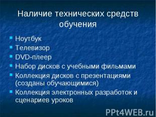 Наличие технических средств обучения Ноутбук Телевизор DVD-плеер Набор дисков с