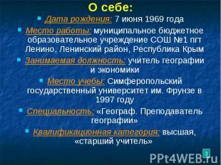 О себе: Дата рождения: 7 июня 1969 года Место работы: муниципальное бюджетное об
